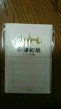 小津和紙 ひとふみ箋 日本橋柄