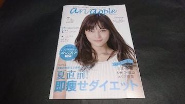 anapple(アンナップル) 2017 July vol.169 川口春奈表紙 地方限定誌