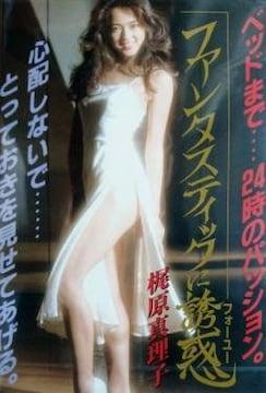 セルDVD-ファンタスティックに誘惑 梶原真理子