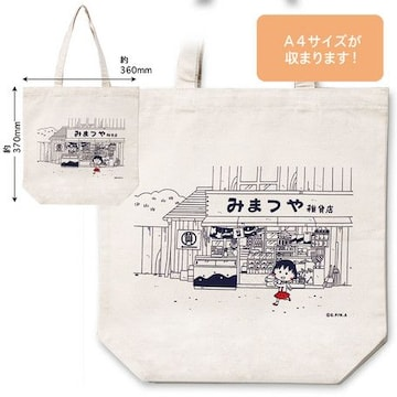 ≪ちびまる子ちゃん≫トートバッグ・みまつや・帆布製☆新品