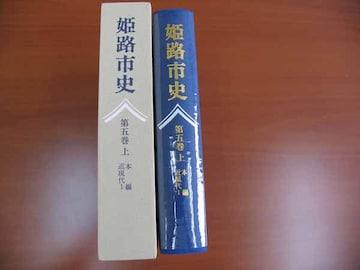 ★古本★姫路市史第五巻 上 近現代1