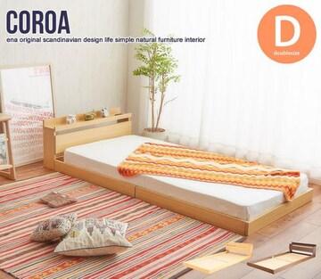 Coroa フロアベッド ダブル 99035 【フレームのみ】