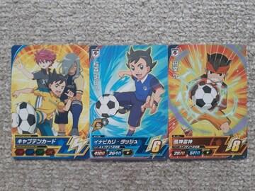 イナズマイレブンAC『キャプテンカード+店頭配布カード2種』