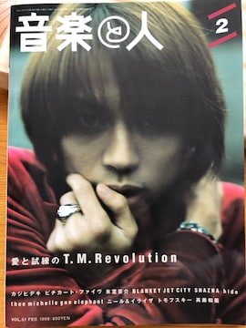 音楽と人1998年2月号 TMR 氷室 ブランキー hide ミッシェル