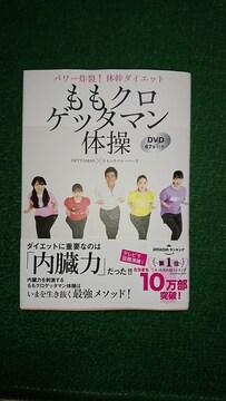 体幹ダイエット ももくろゲッタマン体操 DVD67分付き!