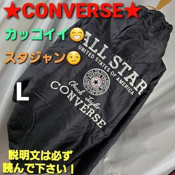 込み★CONVERSE★刺繍最高!ボア付きスタジャン/コート★L★