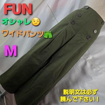 込み★FUN★オシャレ!ワイドパンツ/ガウチョパンツ★M★