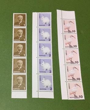 普通1・2・10円切手 各5枚★額面合計65円分★のり式・未使用
