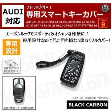 超LED】アウディ 専用スマートキー カバー TypeB ストラップ付 ブラックカーボン