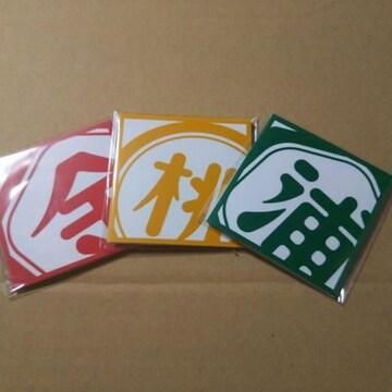 【未開封】三太郎。付箋3種類