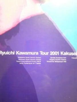 河村隆一覚醒 Vol.01