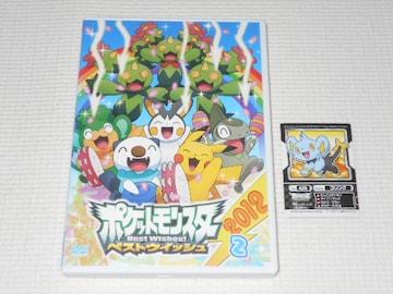 DVD★ポケットモンスター ベストウイッシュ 2012 2 レンタル用