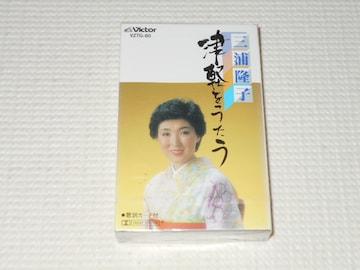 カセットテープ 三浦隆子 津軽をうたう★新品未開封