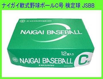 ナイガイ 軟式 野球 ボール C号 公認球 1ダース 12個 内外ゴム