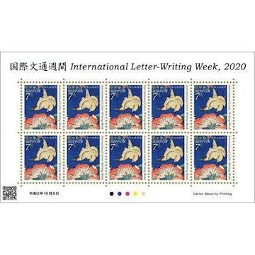 2020年度国際文通週間 7円切手 葛飾北斎・カナアリ芍薬