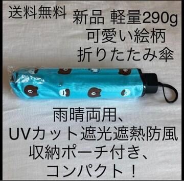 新品 軽量290g 可愛い絵柄折りたたみ傘 雨晴両用UVカット