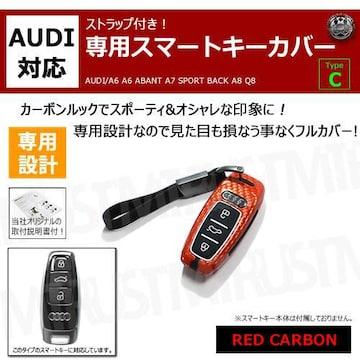 超LED】アウディ 専用スマートキー カバー TypeC ストラップ付 レッドカーボン