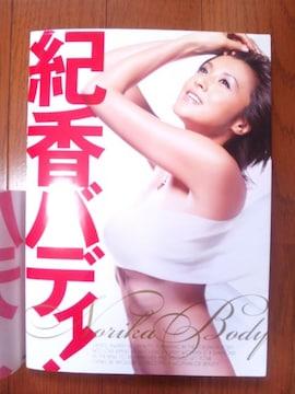 紀香バディ☆藤原紀香☆