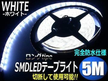 メール便可!防水SMDLEDテープライト/ロング5M白色ホワイト