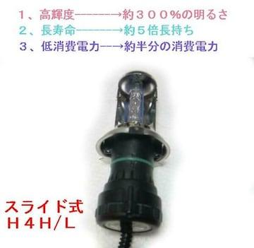 保障有.H4スライド式H/L 35w.55w 交換バルブ
