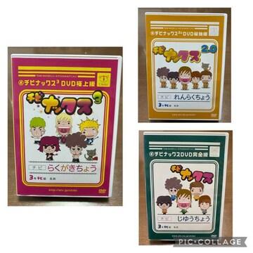 DVD  チビナックス  3巻セット  チームナックス 大泉洋
