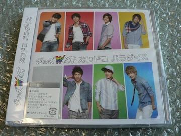 新品/ジャニーズWEST/ズンドコパラダイス(初回盤B)CD+DVD他出品