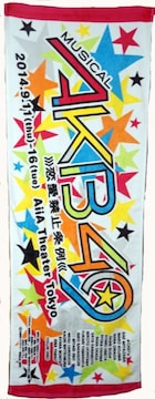 AKB48●AKB49〜恋愛禁止条例〜●スポーツタオル●新品●残1枚
