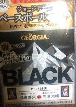 ジョージア限定ベースボールカード成瀬善久 三浦大輔BBM2010