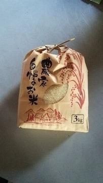 農家自慢のお米あきたこまち特別栽培米3キロ