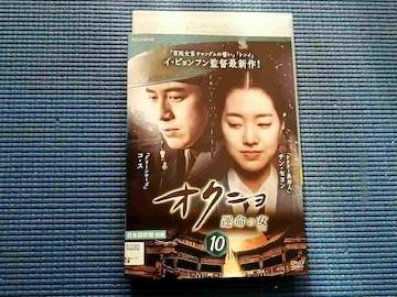 DVD オクニョ 運命の女(ひと) 10巻