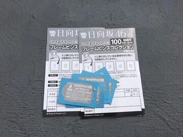 日向坂46 くじ応募券