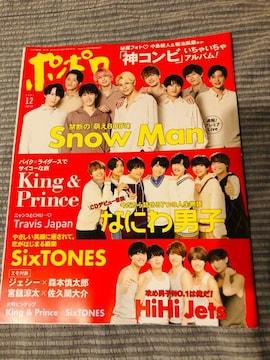 Snow Man 10/22 Myojo&ポポロ&月刊TV雑誌4冊分切り抜き