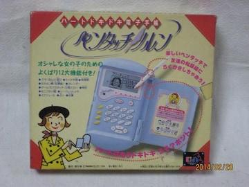 ハートドキドキ電子手帳
