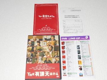 DVD★THE 有頂天ホテル スタンダード・エディション