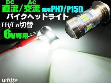 6v直流交流兼用 LED PH7 P15Dヘッドライト/ホワイト白色 バイク