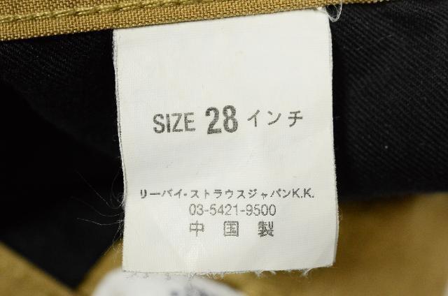 W28 リーバイス7分丈 クロップドパンツ サテン地 エンジニアード < ブランドの