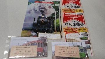 銚子電鉄トレカ二枚秩父パレオエクスプレス乗車葉書