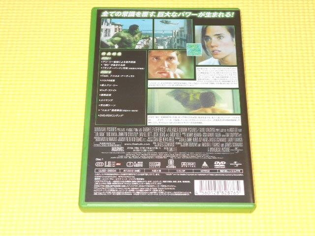 DVD★ハルク 2-DISC SPECIAL EDITION < CD/DVD/ビデオの