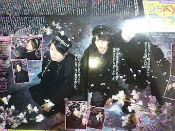 Sexy Zone★2016年4/16〜4/22号★ザテレビジョン