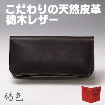 栃木レザー |財布 日本製 長財布 08 ダークブラウン 褐色