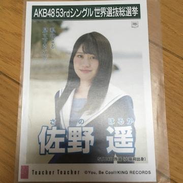 STU48 佐野遥 Teacher Teacher 生写真 AKB48