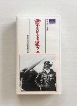VHS『雲ながるる果てに』鶴田浩二出演!