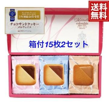 【箱付・送料無料】3年金賞受賞チョコサンドクッキー 15枚2箱
