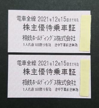 相鉄株主優待乗車証×2枚