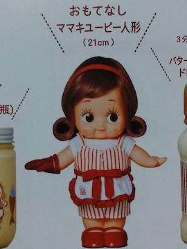 当選品〇キューピー3分クッキング50周年記念 おもてなしママキューピー人形〇