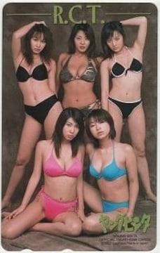 R.C.T.根本はるみ-小林恵美-テレカ-新品