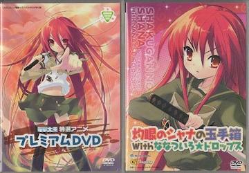 ○灼眼のシャナ他 雑誌付録DVD2種類