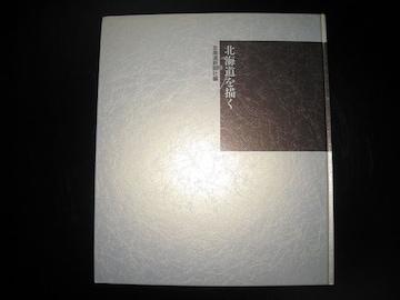 ☆ 画集 ☆ 北海道を描く ☆ 北海道新聞社