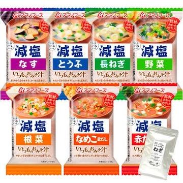 【 アマノフーズ フリーズドライ 味噌汁 】 減塩 いつもの おみ