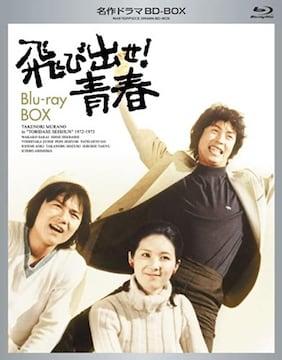■ブルーレイ『飛び出せ! 青春 Blu-ray-BOX』村野武範